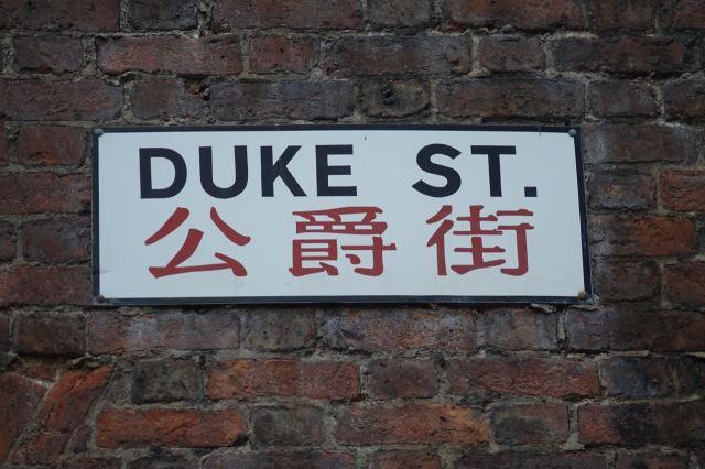 Then turning down duke Street?
